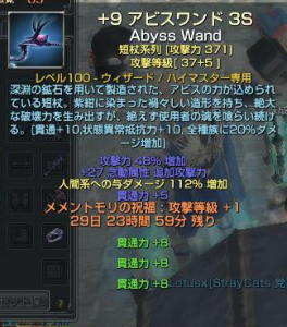 abyss wand